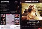 Dasavatharam CD cover( front and back)