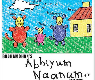 Abhiyum Naanum Painting Competition