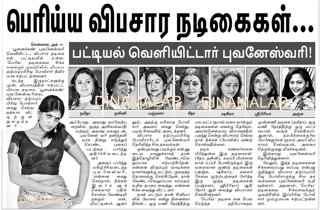 Dinamalar Cinema 46