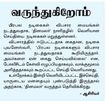dinamalar-apology.jpg