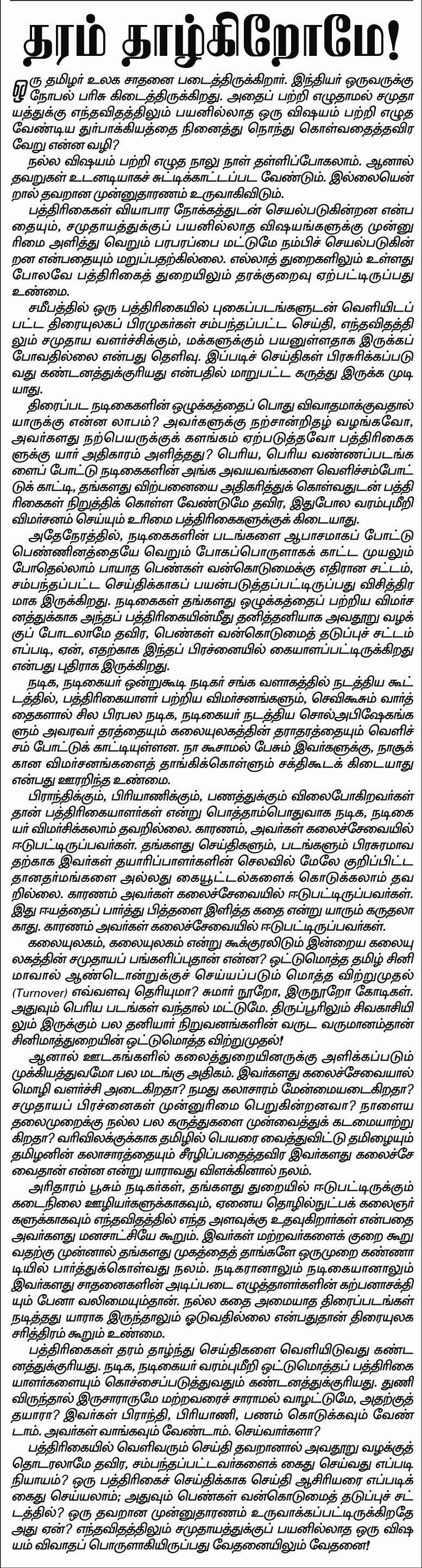 Media vs Stars – Dinamani Article